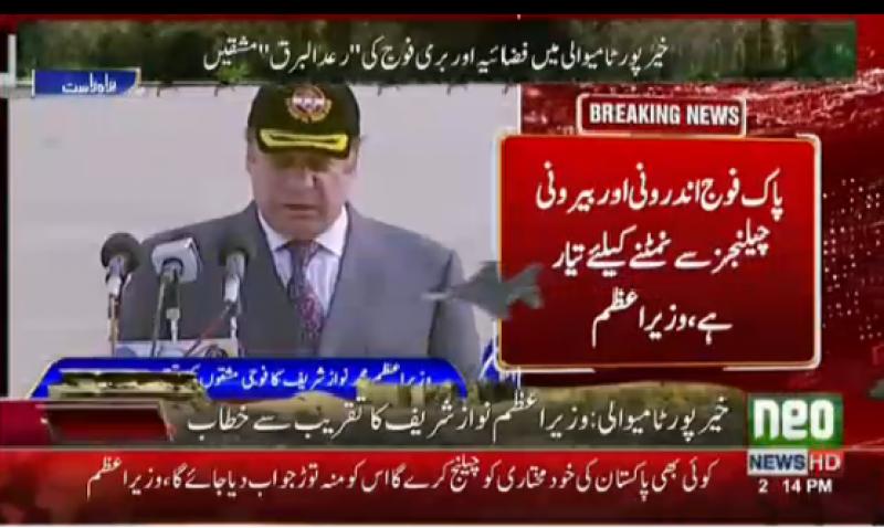 پاکستان کا دفاع ناقابل تسخیر ہے,جارحیت کا منہ توڑ جواب دیا جائے گا: وزیر اعظم