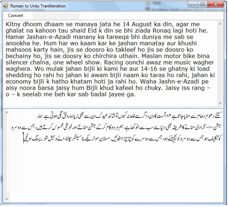 رومن اردو سے تحریری اردو میں تبدیلی کے لیے ایک آسان ٹول