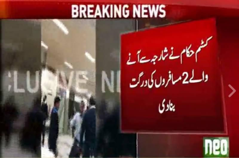 لاہور ایئرپورٹ :کسٹم حکام نے 2مسافروں کی سب کے سامنے درگت بناڈالی
