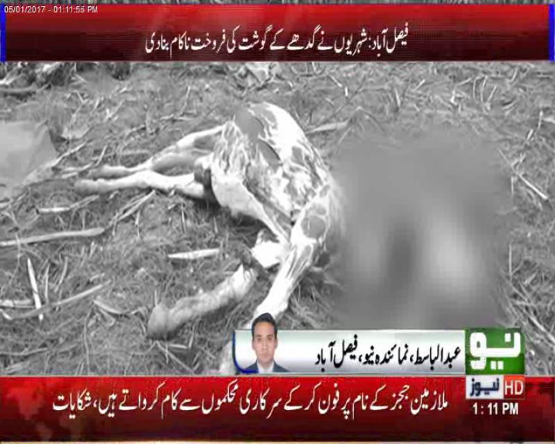 مکروہ دھندے کی کوشش ناکام ، فیصل آباد کے شہری حرام کھانے سے بال بال بچ گئے