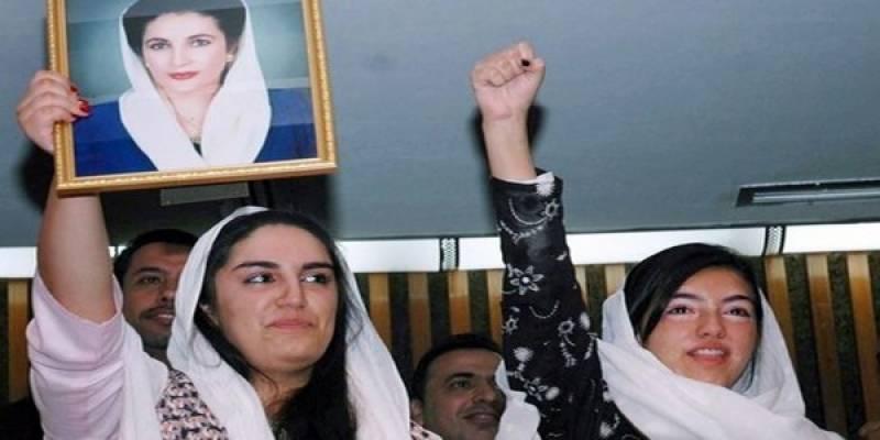بختاوراورآصفہ بھٹو زرداری نے عرفان اللہ مروت کو پارٹی میں شامل کئے جانے کی شدید مخالفت کی