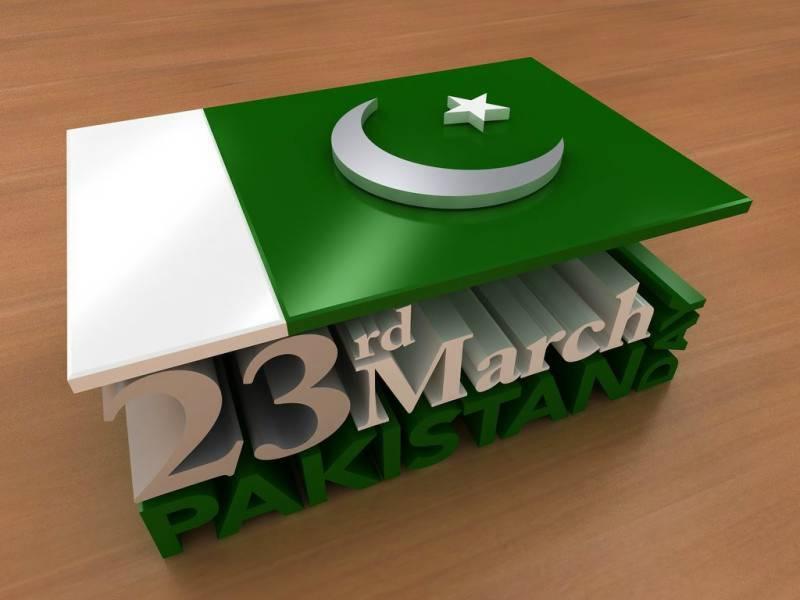 ملک بھر میں کل یوم پاکستان ملی جوش و جذبے سے منایا جائیگا