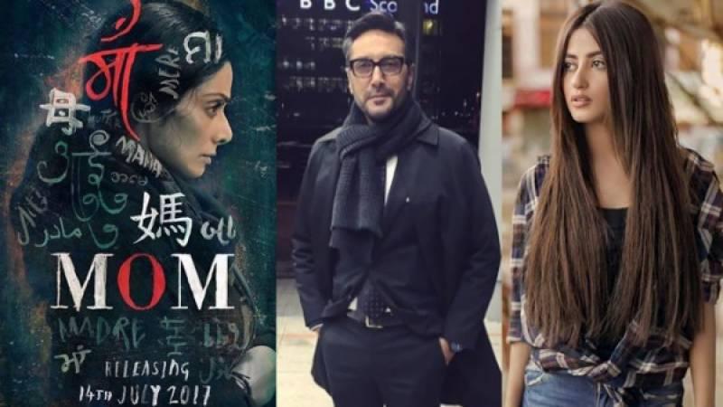 فلم 'موم' کا پوسٹر جاری کر دیا گیا