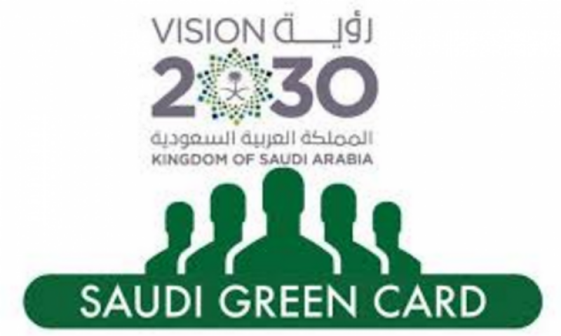 سعودی گرین کارڈ کا حصول،اہلیت کیا ہوگی ?