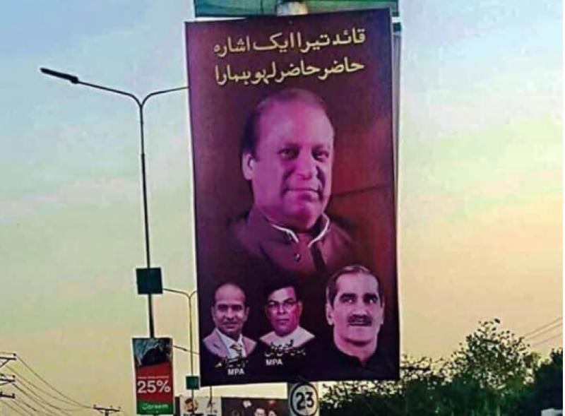 لاہور کی اہم شاہراہوں پر وزیراعظم نوازشریف کی حمایت میں بینرز لگادیے گئے ہیں