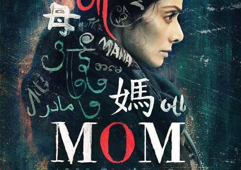 فلم 'موم' کی ریلیز تاریخ تبدیل کردی گئی ہے