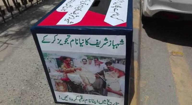 شہباز شریف کے نئے نام کیلئے قرعہ اندازی باکس ناصر باغ پہنچا دیا گیا