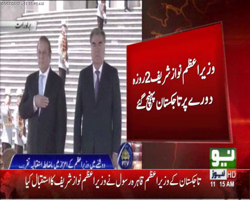 وزیر اعظم نواز شریف دو روزہ دورے پر تاجکستان پہنچ گئے