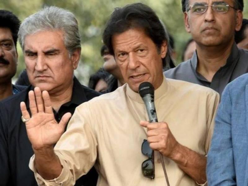 عمران خان کیخلاف ضابطہ اخلاق کی خلاف ورزی کی سماعت 20 ستمبر تک ملتوی