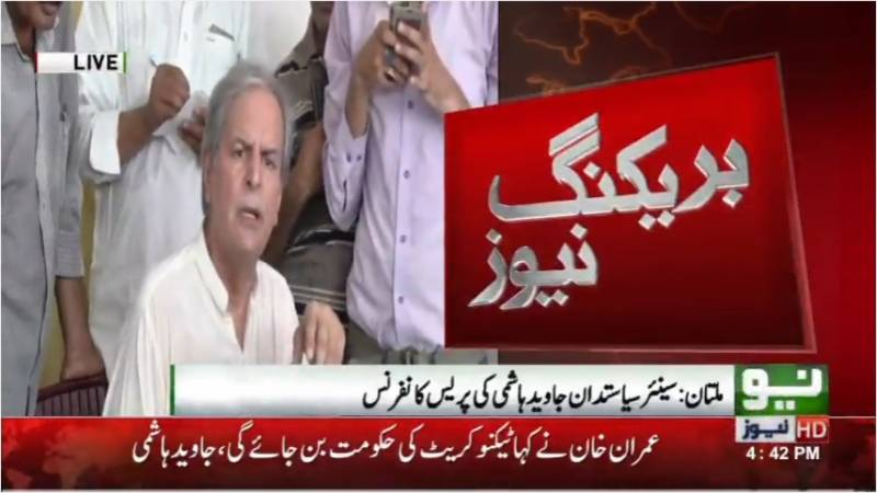 عمران خان کو پارلیمنٹ پر حملے سے روکا، سچے ہیں تو حلف اٹھا کر تردید کریں ،جاویدہاشمی