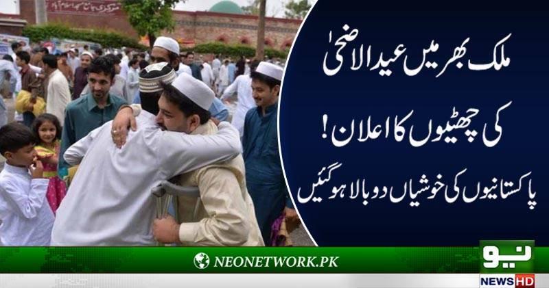 وزارتِ داخلہ نے عیدالاضحیٰ کی چھٹیوں کا اعلان کر دیا