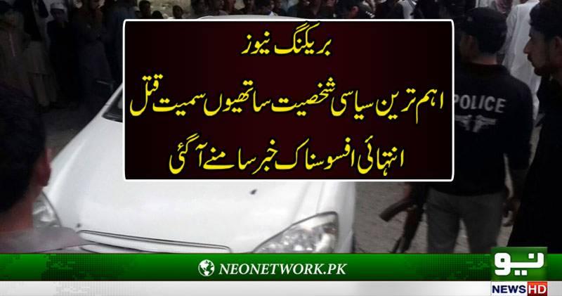 کے پی اسمبلی کے سابق رکن ہاشم خان ساتھیوں سمیت قتل