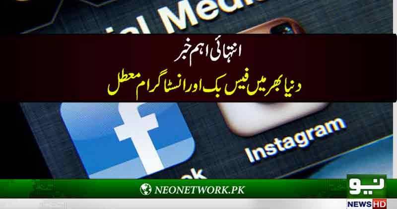 انتہائی اہم خبر ،دنیا بھر میں فیس بک اور انسٹاگرام معطل