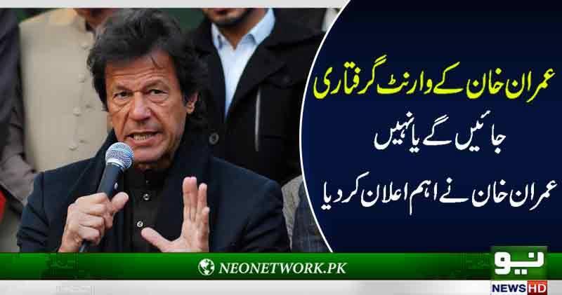عمران خان کے وارنٹ گرفتاری، جائیں گے یا نہیں ،۔۔۔عمران خان نے اہم اعلان کردیا