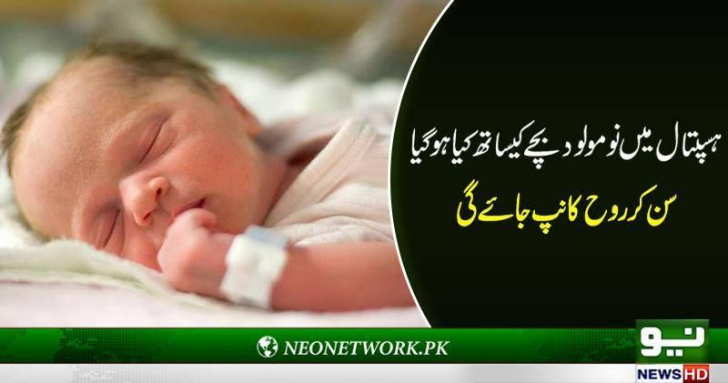 ہسپتال میں نومولود بچے کیساتھ کیا ہو گیا سن کر روح کانپ جائے گی