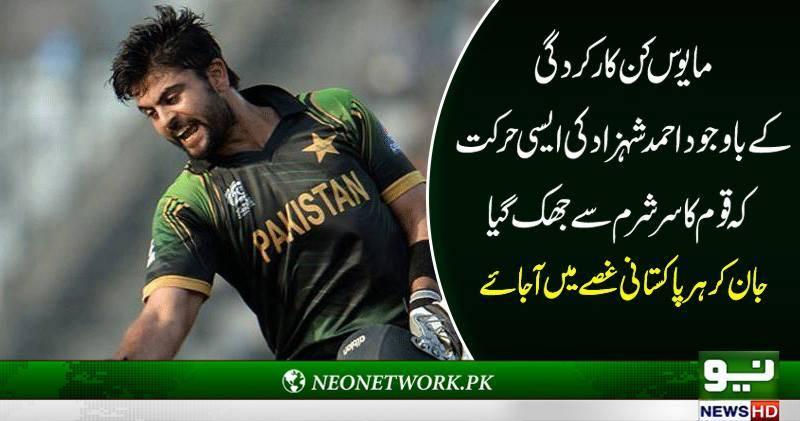 احمد شہزاد کی حرکت نے پاکستانیوں کو شرمندہ کر دیا