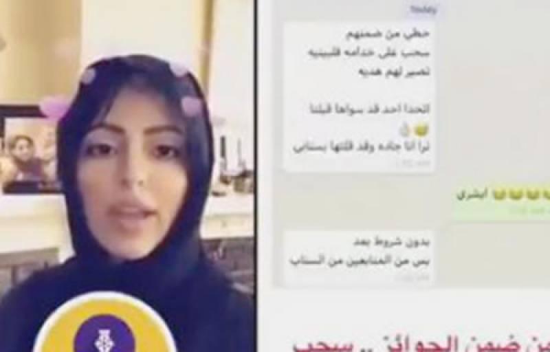 سعودی شہری کو خا دمہ انعام کے طورپر پیش کر نے پر شدید تنقید کا سامنا