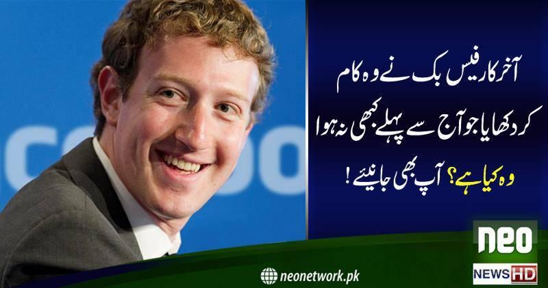 آخر کار فیس بک نے وہ کام کر دکھایا جو آج سے پہلے کبھی نہ ہوا وہ کیا ہے؟ آپ بھی جانیئے!