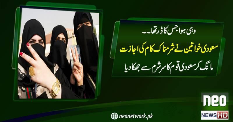 وہی ہو ا جس کا ڈر تھا۔۔ سعودی خواتین نے شرمناک کام کی اجازت مانگ کر سعودی قوم کا سرشرم سے جھکا دیا