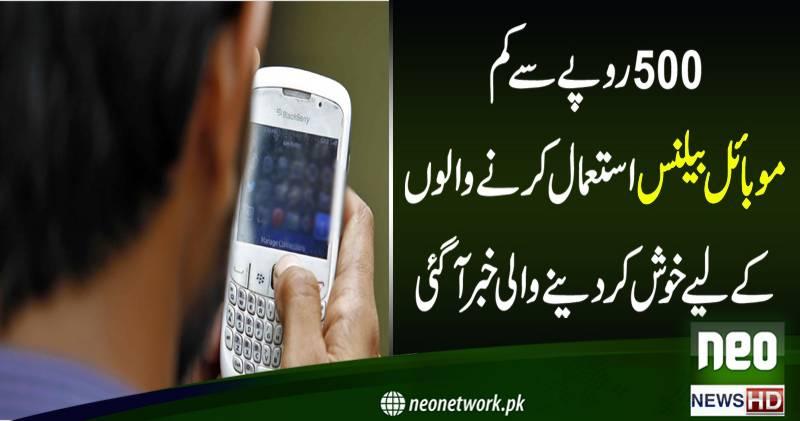 500روپے سے کم موبائل بیلنس استعمال کرنے والوں کے لیے خوش کر دینے والی خبر آگئی