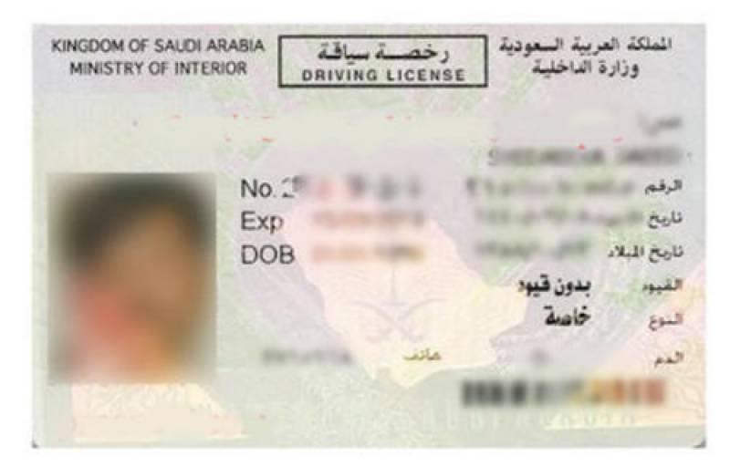 سعودی عرب میں ڈرائیونگ لائسنس گم ہونے کی صورت میں کیا کرنا چاہیئے ؟؟