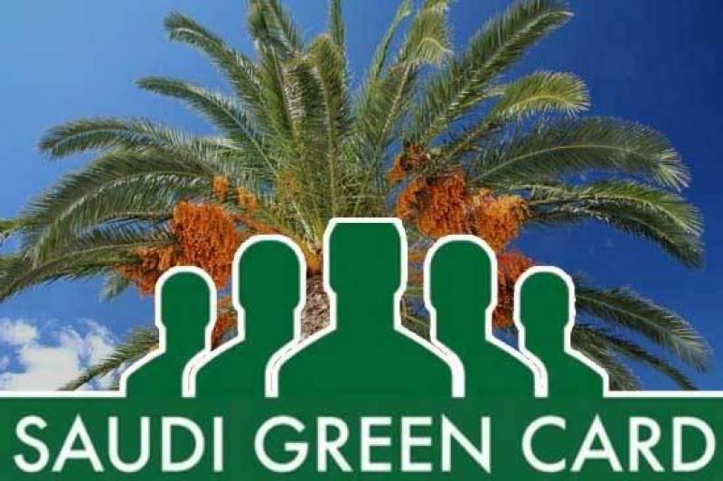 سعودی گرین کارڈ سے ملک کو سالانہ 10 ارب ڈالرز کا فائدہ ہو گا