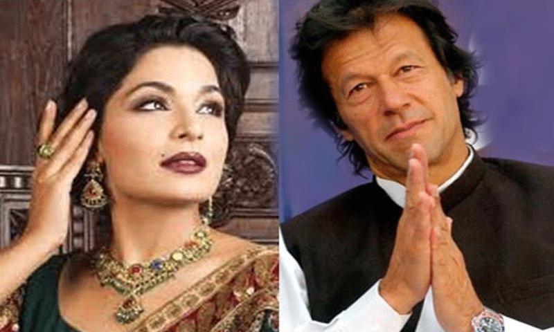 عمران خان نے شادی کر لی تو چھپانا نہیں چاہیے : میرا