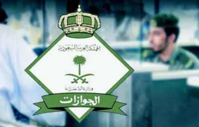 سعودی جوازات نے غیرملکیوں کی سعودی بیویوں پر نئی پابندی عائد کر دی