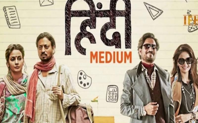 """بھارتی فلم """"ہندی میڈیم """" اس سال 4 اپریل کو چین میں ریلیز کی جائے گی"""