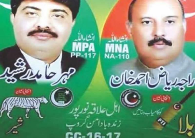 فیصل آباد میں مسلم لیگ ن اور پی ٹی آئی کے درمیان اتحاد ہو گیا