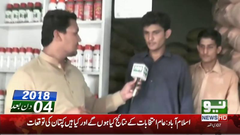 صادق آباد کی شریف فیملی نے عمران خان کی حمایت کا اعلان کردیا