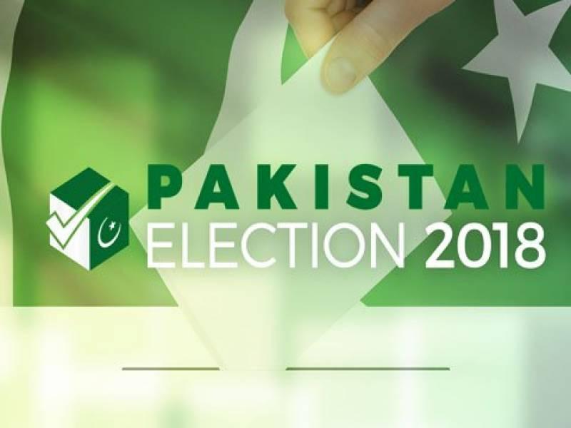 عام انتخابات میں پولنگ کا عمل مکمل ہونے کے بعد نتائج کا سلسلہ جاری