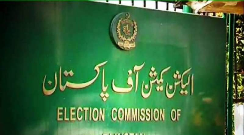 الیکشن کمیشن نے مریم اورنگزیب کے الزامات مسترد کر دیئے