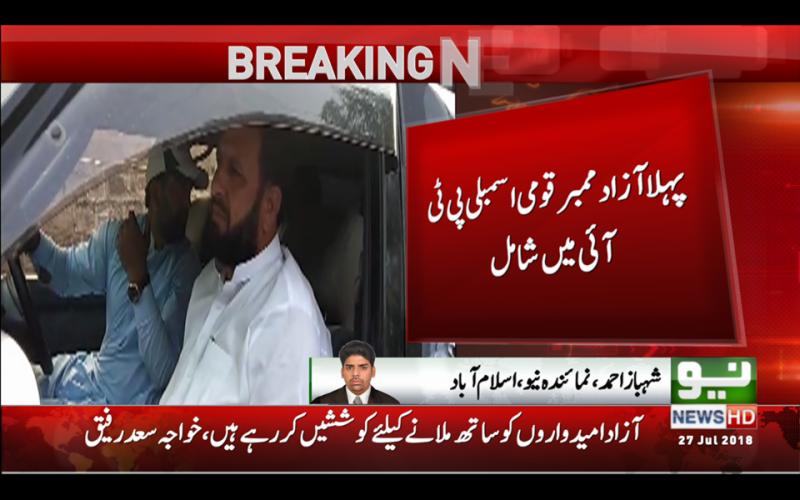 پہلا آزاد ممبر قومی اسمبلی صالح محمد خان پی ٹی آئی میں شامل