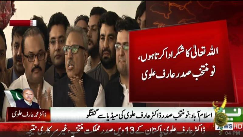 صدارتی محل کی بجائے پارلیمنٹ لاجز میں رہوں گا ، صدر پاکستان عارف علوی
