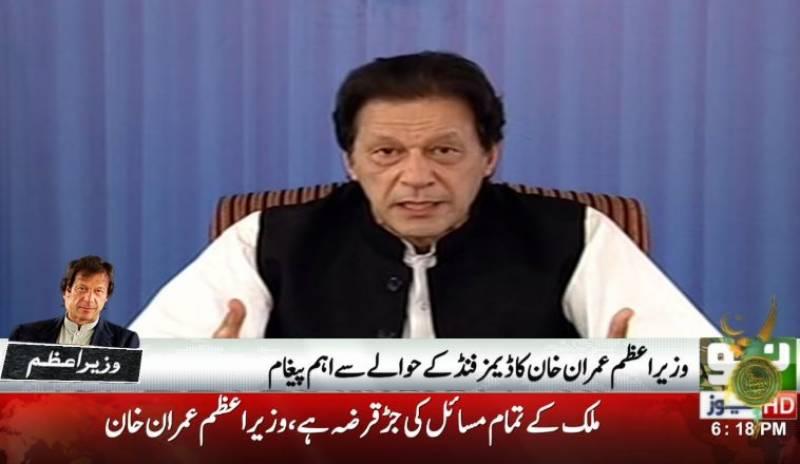 وزیر اعظم پاکستان کا چیف جسٹس ڈیم فنڈ اور پی ایم فنڈ کواکٹھاکرنےکا اعلان