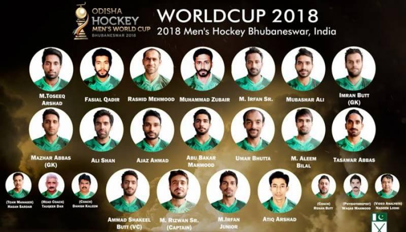 ہاکی ورلڈ کپ کیلئے پاکستان کی 18 رکنی ٹیم کا اعلان
