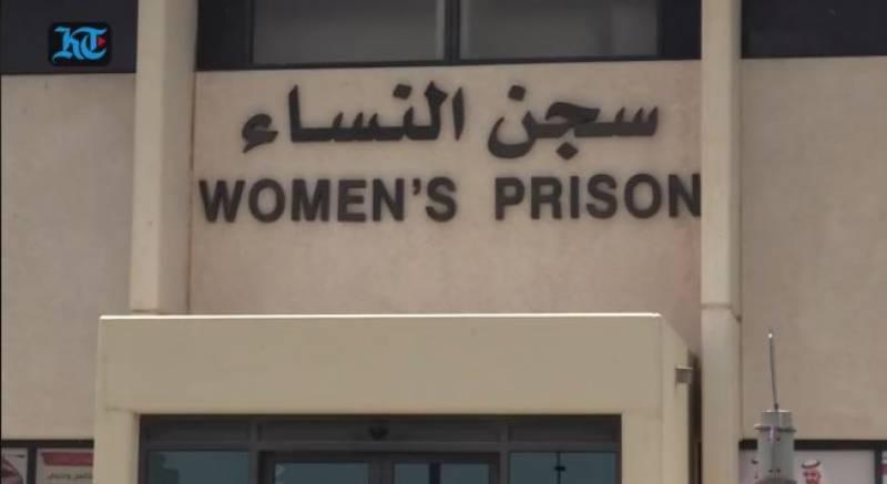 دبئی کی جیل میں سزا مکمل کرنے والی خواتین نے رہائی سے انکار کر دیا