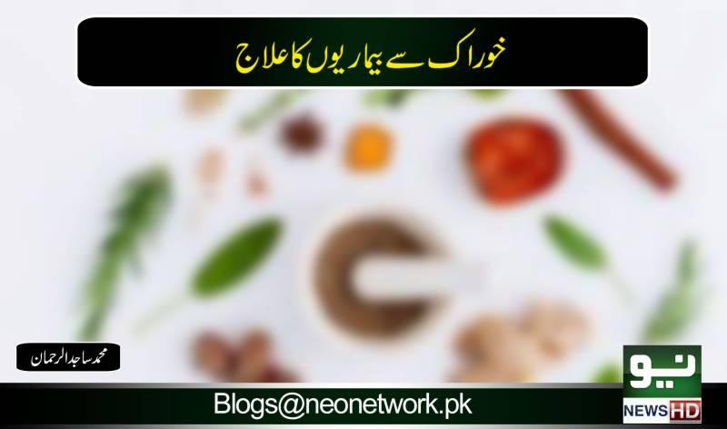 خوراک سے بیماریوں کاعلاج