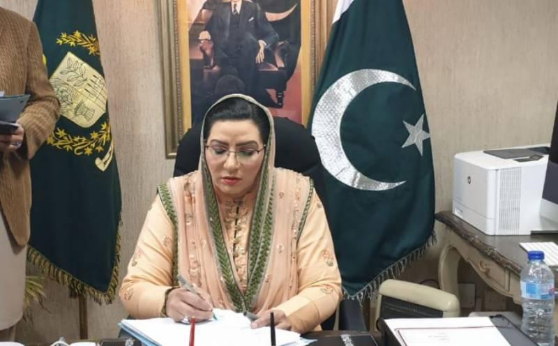 پاکستان اور ترکی بے مثال دوستی کے بندھن میں جڑے ہیں، فردوس عاشق اعوان