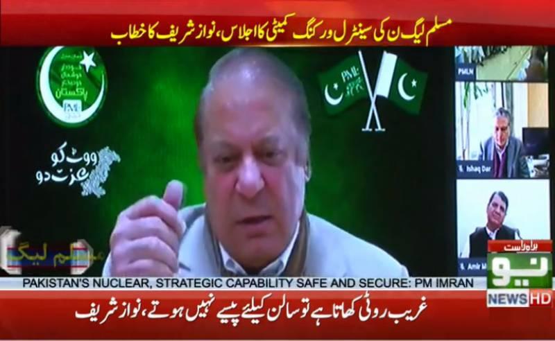 خود کو کشمیر کا سفیر کہنے والوں نے آج پاکستان کو تباہ کر دیا :نوازشریف