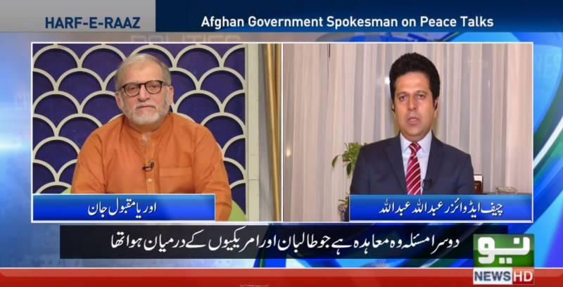 افغان مفاہمتی کونسل کے چیئرمین عبداللہ عبداللہ کے مشیر نے امریکی فوج کے فوری انخلا کی مخالفت کردی