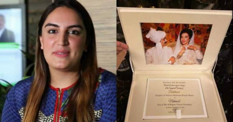 Is Bakhtawar only Benazir Bhutto's daughter? Social media users made mistakes in the engagement card