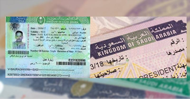 Saudi Arabia issues new visa for a limited period