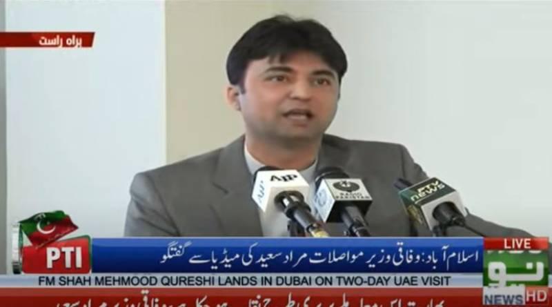 بھارت نے 116 ملکوں میں پاکستان مخالف پروپیگنڈہ کیا ، مراد سعید