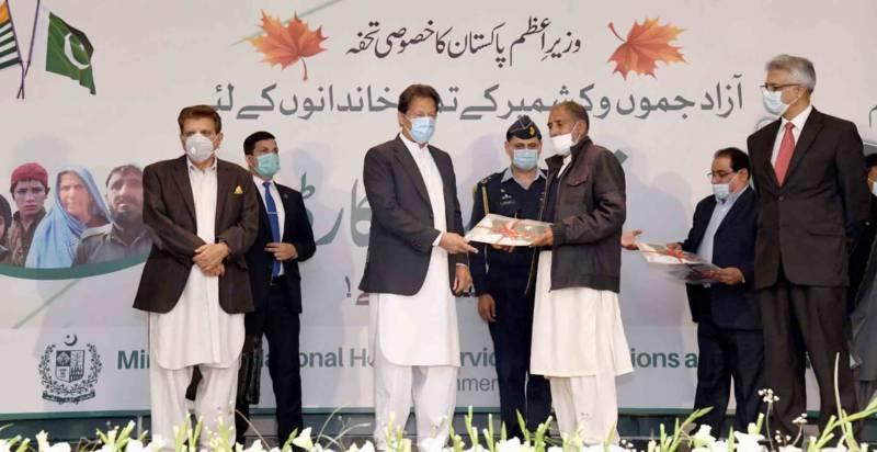 پاکستان کو ایشین ٹائیگر نہیں اسلامی فلاحی ریاست بنانا چاہتے ہیں، عمران خان