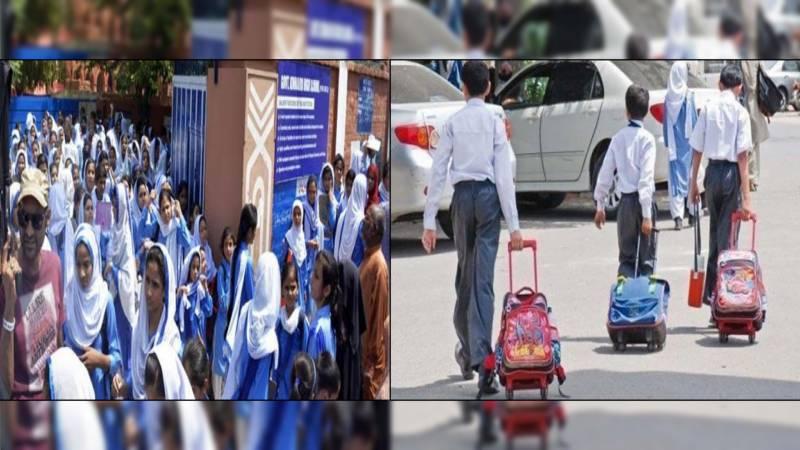 تعلیمی ادارے 31 جنوری تک بند رکھنے کا فیصلہ