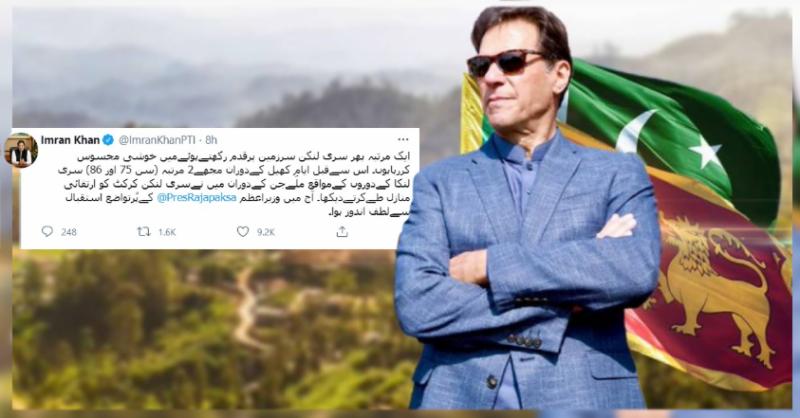 دوبارہ سری لنکا آکر خوشی ہوئی، وزیر اعظم عمران خان کا ٹویٹ