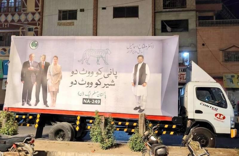 مریم نواز تین روزہ دورہ پر 24 اپریل کو کراچی پہنچیں گی
