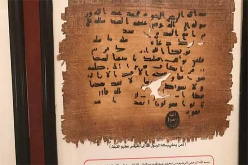 اللہ کے آخری نبی کی طرف سے مختلف ممالک کے سربراہان کو قبول اسلام کی دعوت کے خطوط